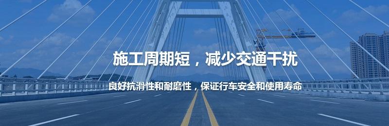 四川路面翻新工程