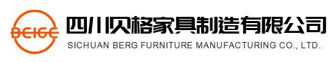 四川贝格家具制造有限公司