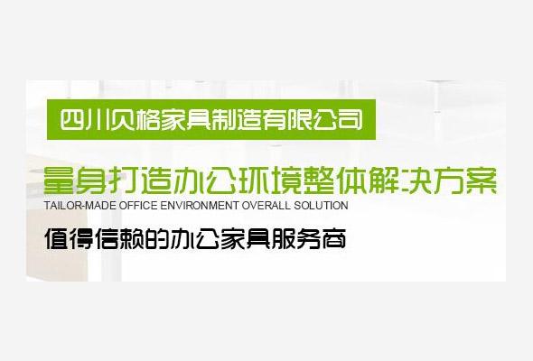 四川貝格家具制造有限公司