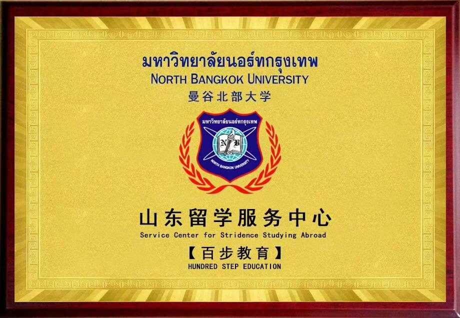 曼谷北部大學山東留學服務中心