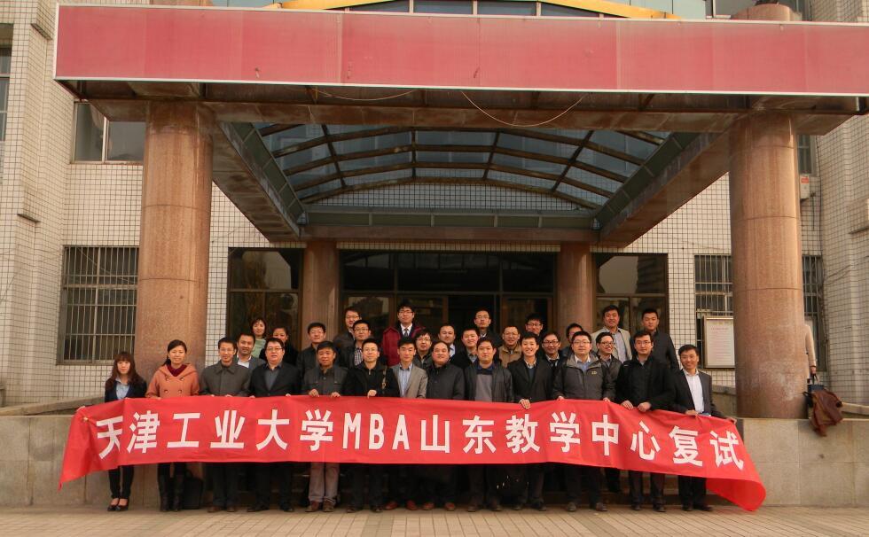 天津工業大學MBA山東教學中心復試