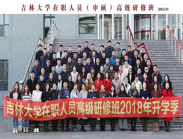 吉林大学在职人员(申硕)高级研修班