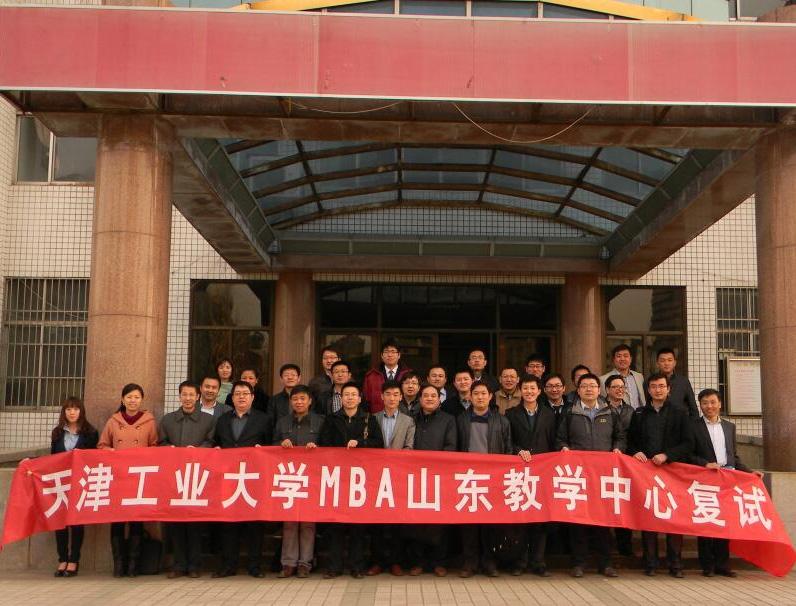 天津工业大学MBA山东教学中心在职研究生复试