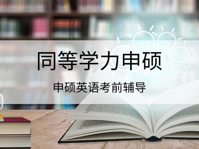 同等學歷申碩考前英語輔導