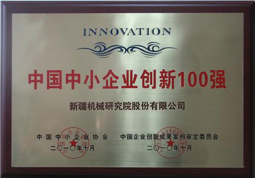 中国中小企业创新100强牌匾