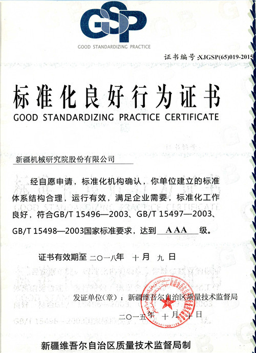 AAA级标准化良好行为企业证书
