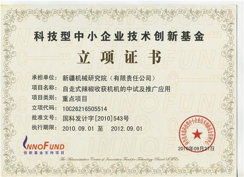 科技型中小企業技術創新基金產項證書O(自走式辣椒收獲機中試及推廣應用)