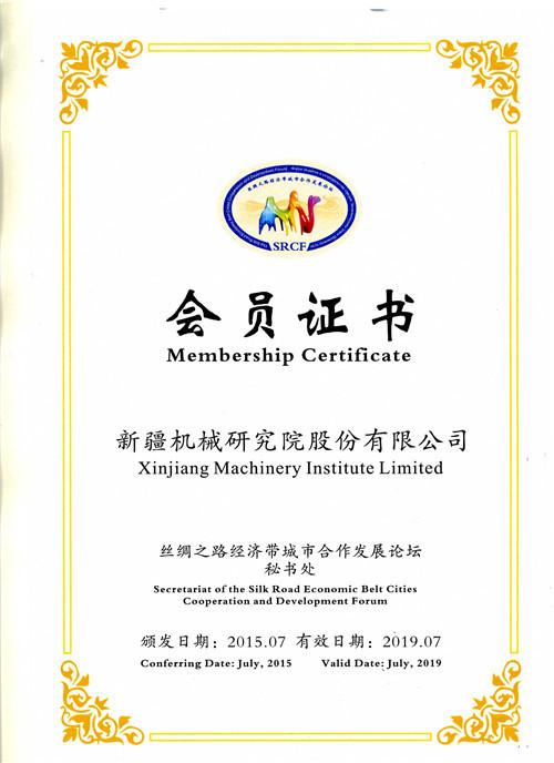 城市合作论坛会员证书