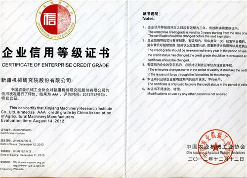 企业信用等级证书(中国农机工业协会)
