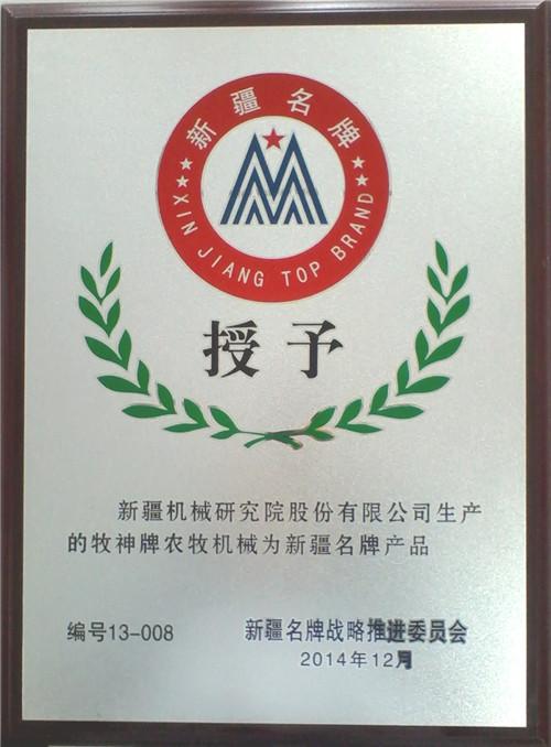 新疆名牌產品證書