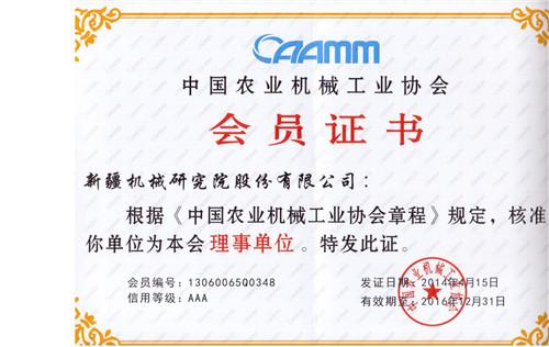 中国农业机械工业协会 理事单位 证书