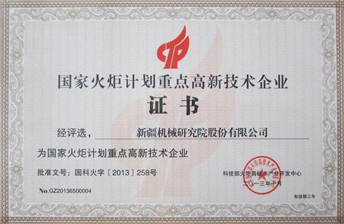 国家火炬重点高新技术企业证书