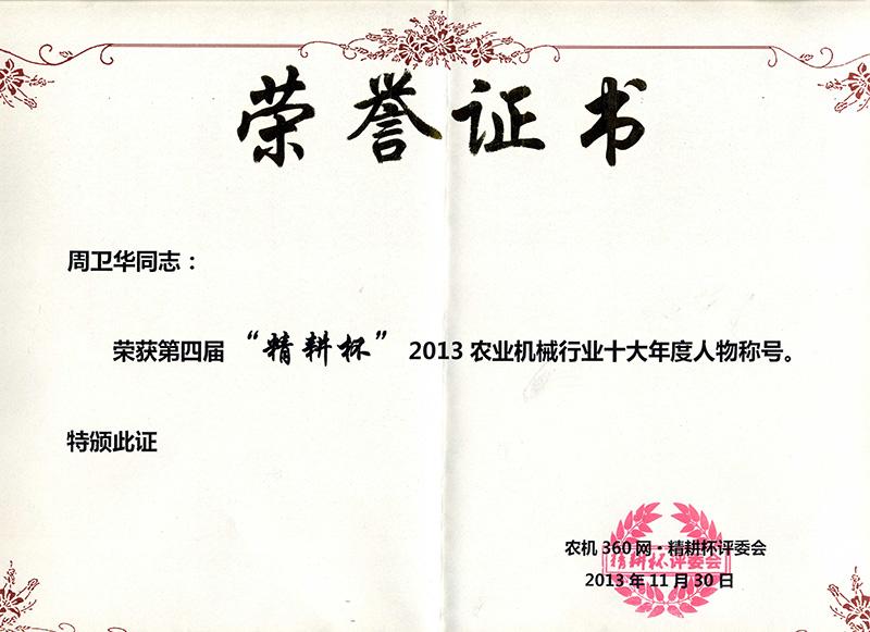 """2013""""精耕杯""""农业机械十大年度人物称号"""
