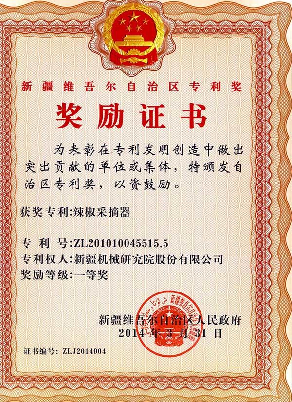 2014辣椒采拾器发明专利一等奖