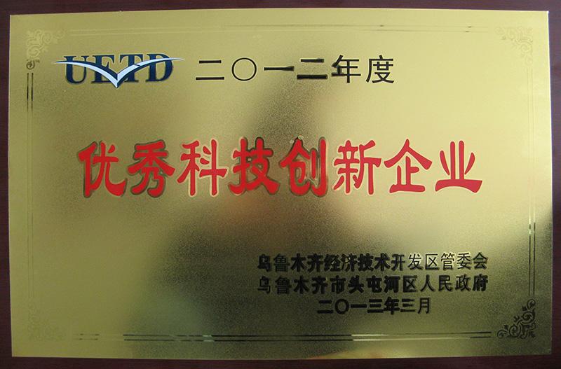2013优秀科技创新企业证书