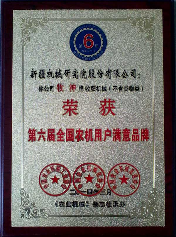 2014牧神牌获第六届全国农机用户满意品牌