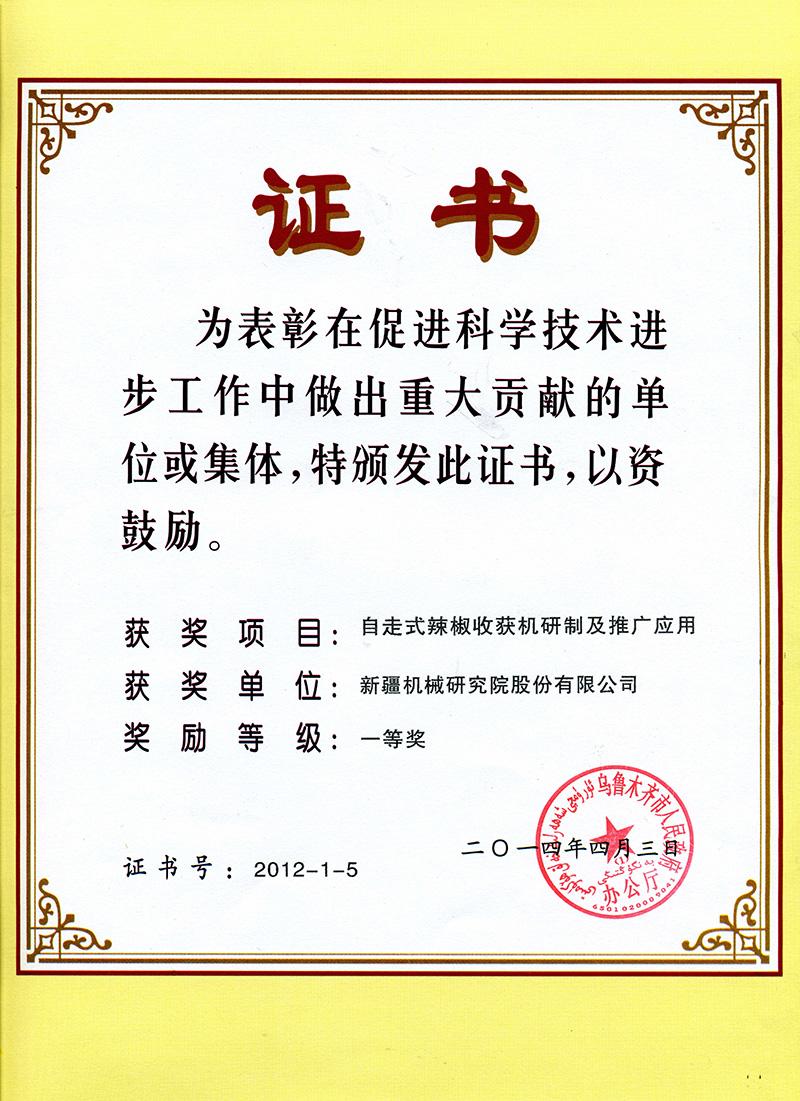 2014辣椒机研发推广一等奖