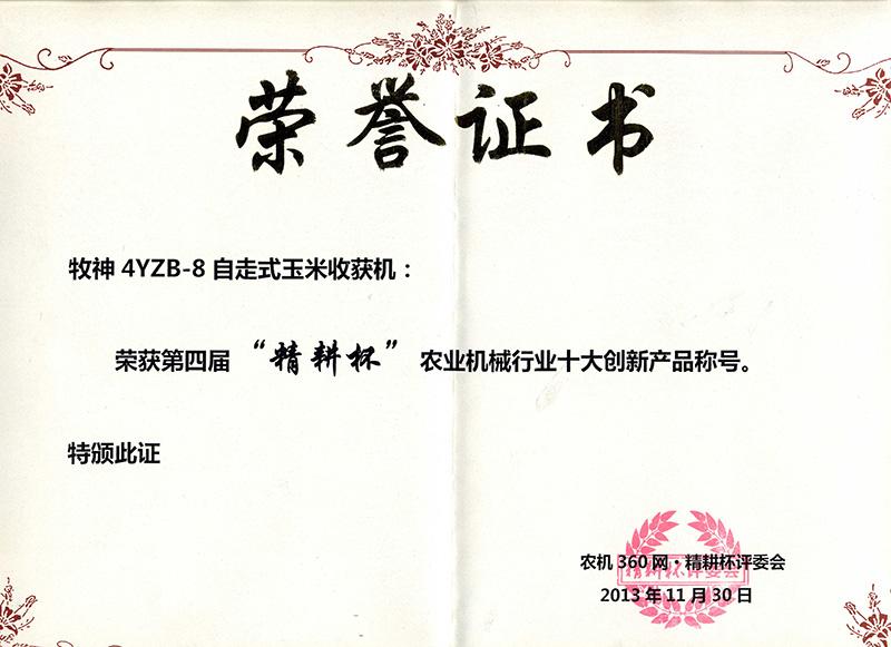 """2013""""精耕杯""""农业机械行业十大创新产品称号"""