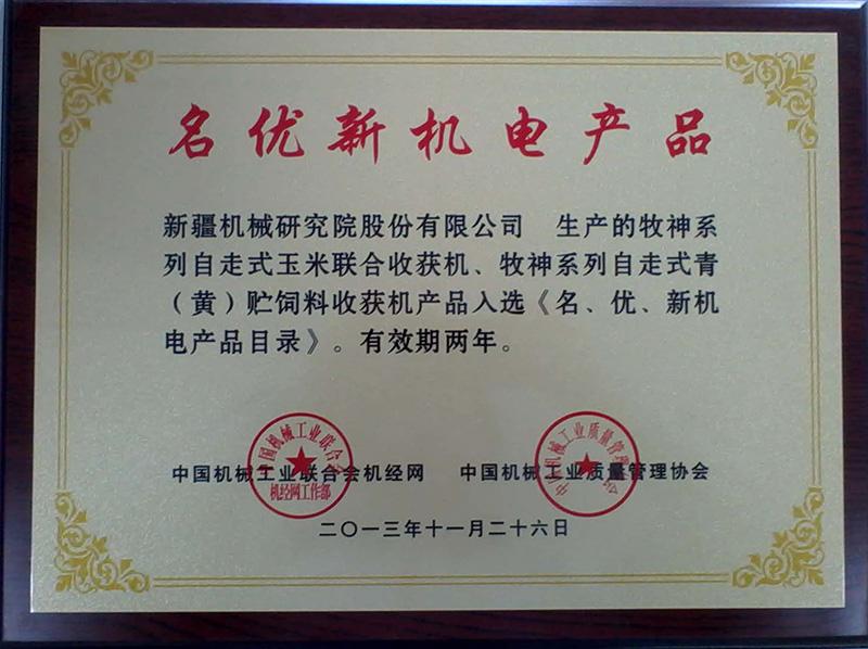 2013年名优新机电产品