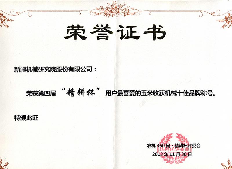 """2013""""精耕杯""""用户.喜爱的玉米收获机械十佳品牌称号"""