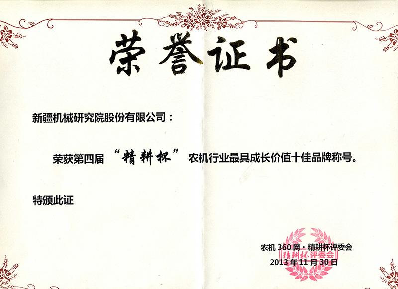 """2013""""精耕杯""""农机行业.具成长价值十佳品牌"""