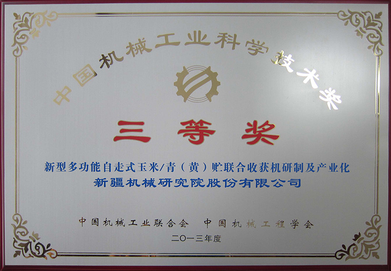 2013中国机械工业科学技术奖三等奖