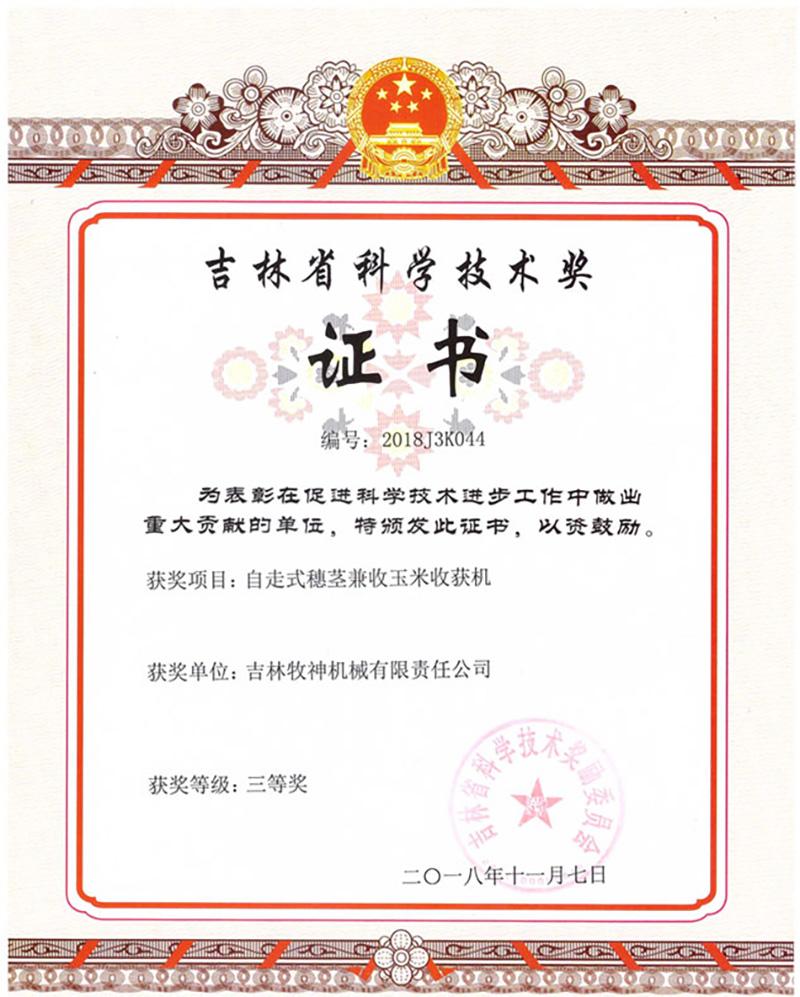 2018年吉林省茎穗兼收玉米收获机科学技术奖