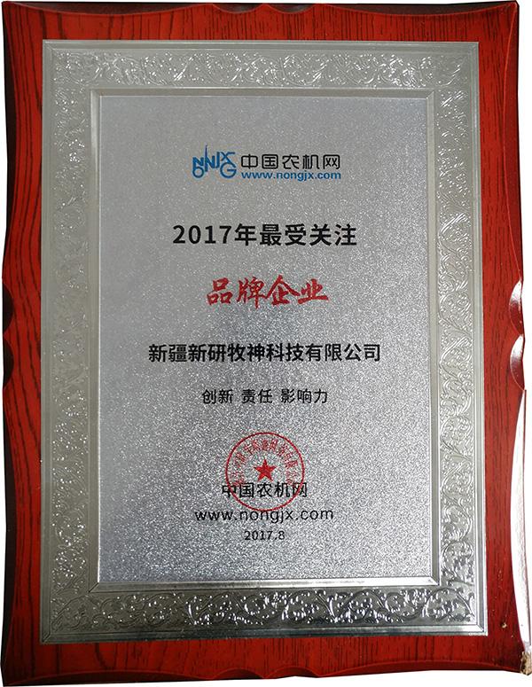 2017年中国农机网.受关注品牌企业