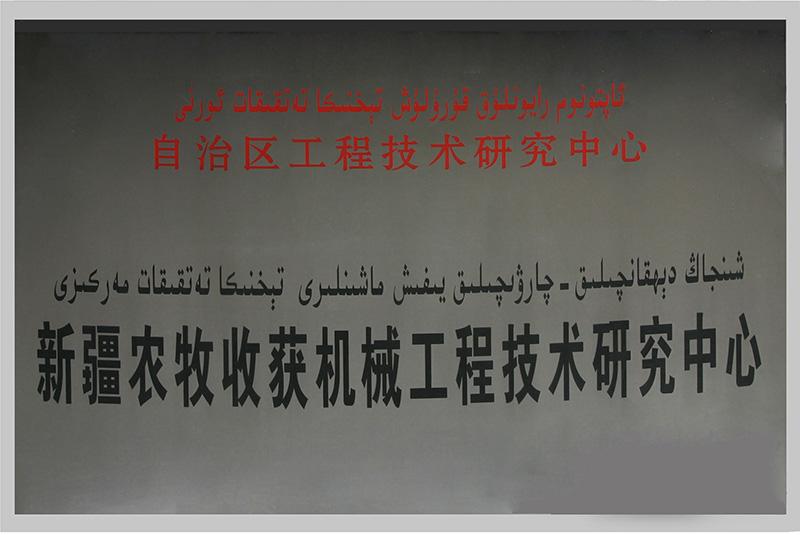 自治區農牧收獲機械工程技術研究中心