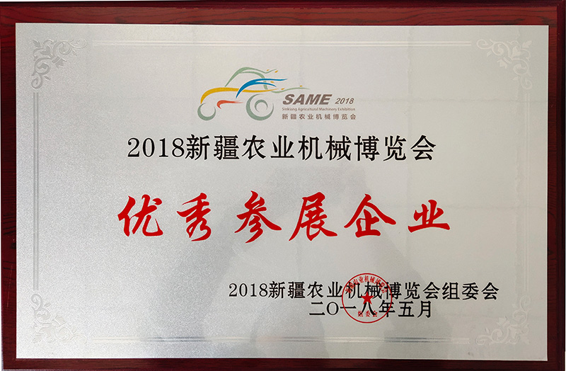 Excellent Exhibitor of Xinjiang Agricultural Machinery Expo 2018