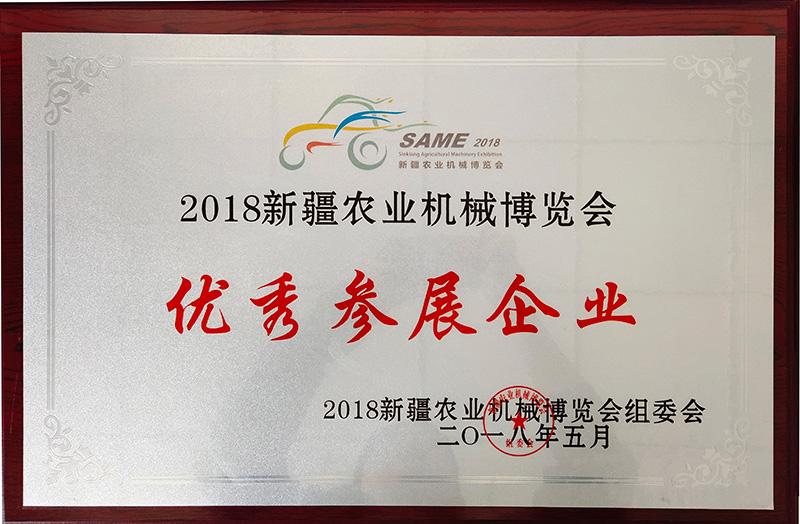 2018年新疆農業機械博覽會優秀展商