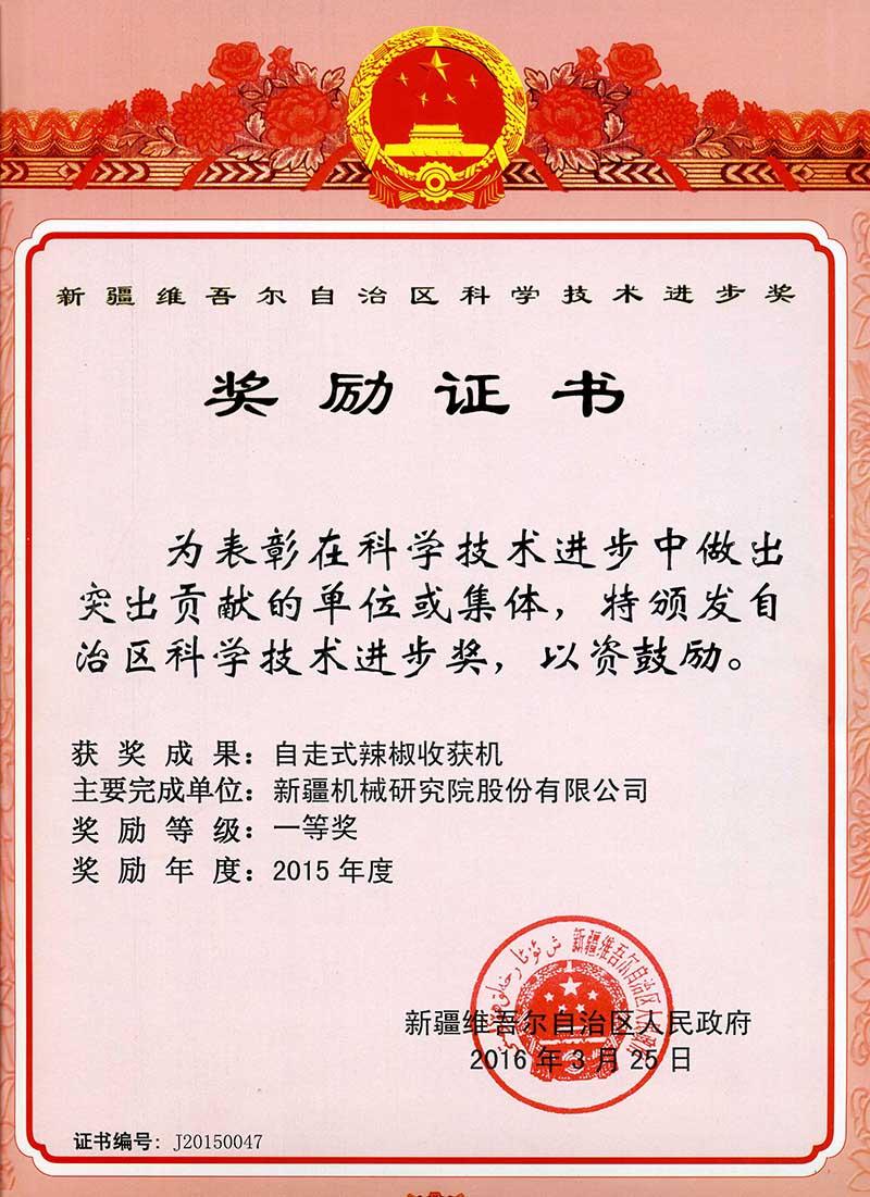 2015年度自治区科技进步一等奖-自走式辣椒收获机