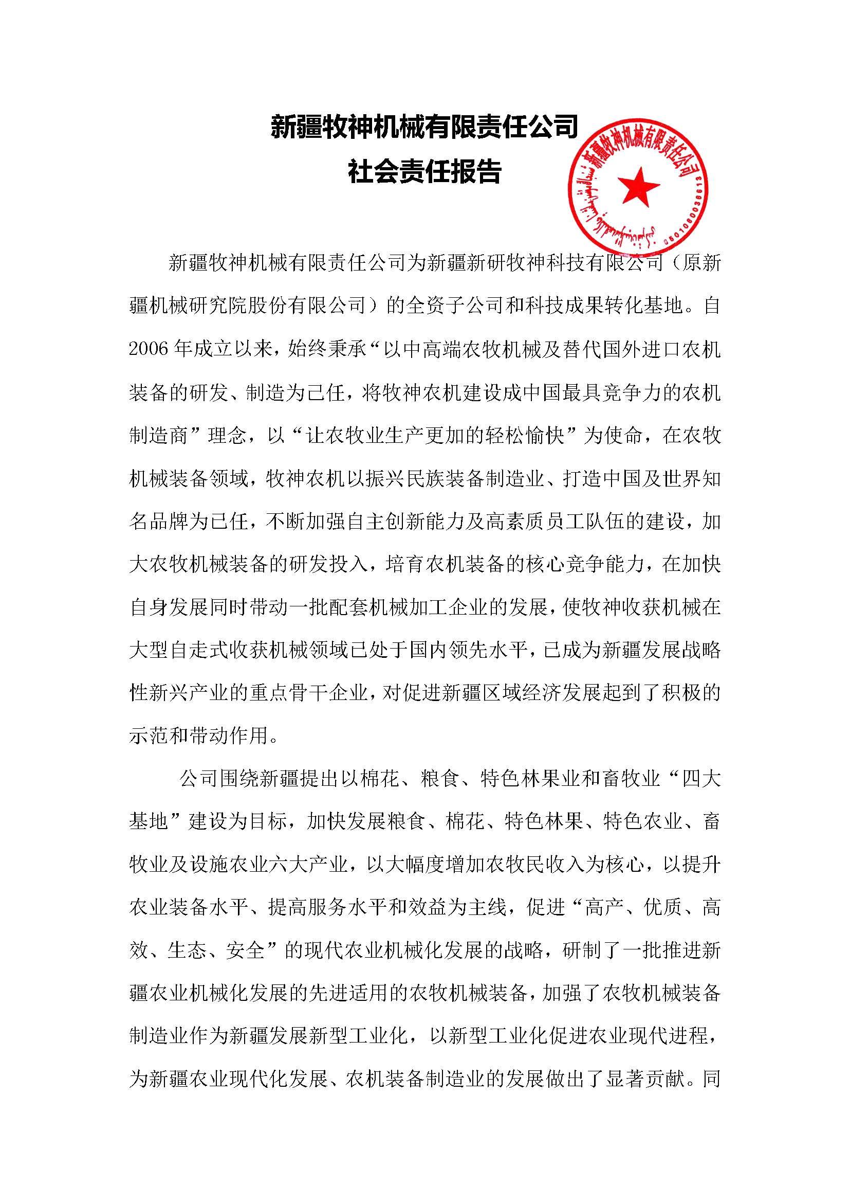 新疆牧神机械有限责任公司 社会责任报告