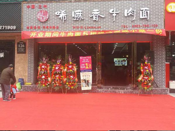 唏嘛香杭州店
