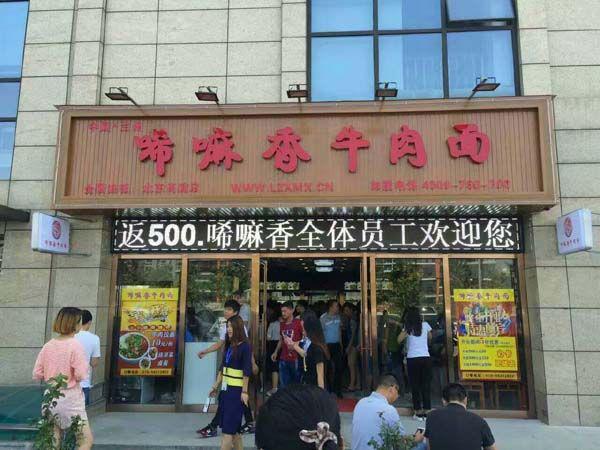 兰州唏嘛香牛肉面-北京黑泉路店