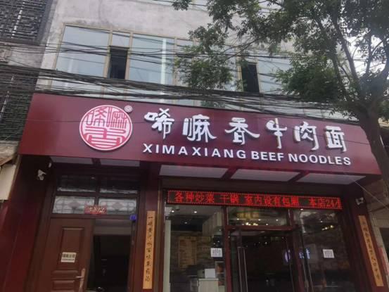 热烈庆贺唏嘛香陇南礼县店盛大开业
