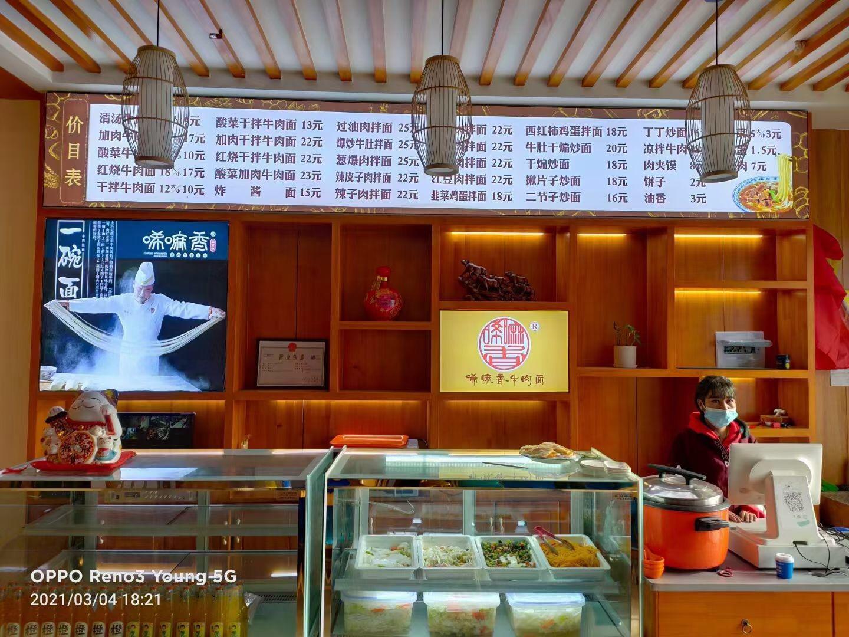 唏嘛香牛肉面阿克苏店开业啦,欢迎唏嘛香粉丝们来品尝!