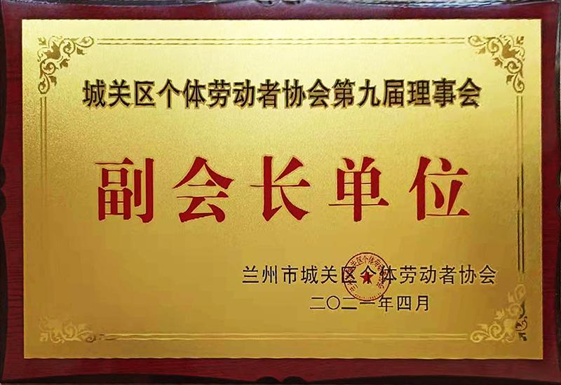 城关区个体劳动者协会第九届理事会副会长单位