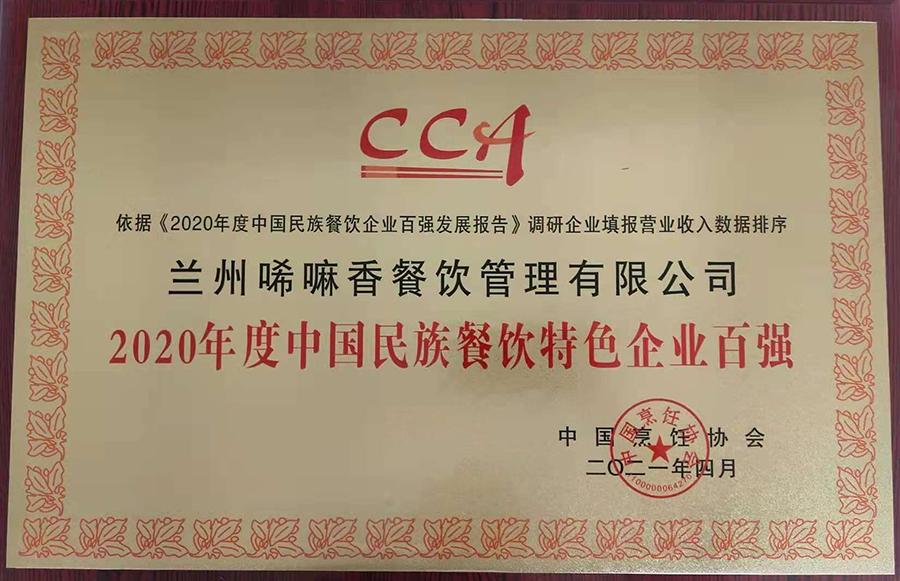 2020年度中国民族餐饮特色企业百强