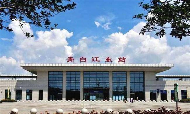 青白江東站