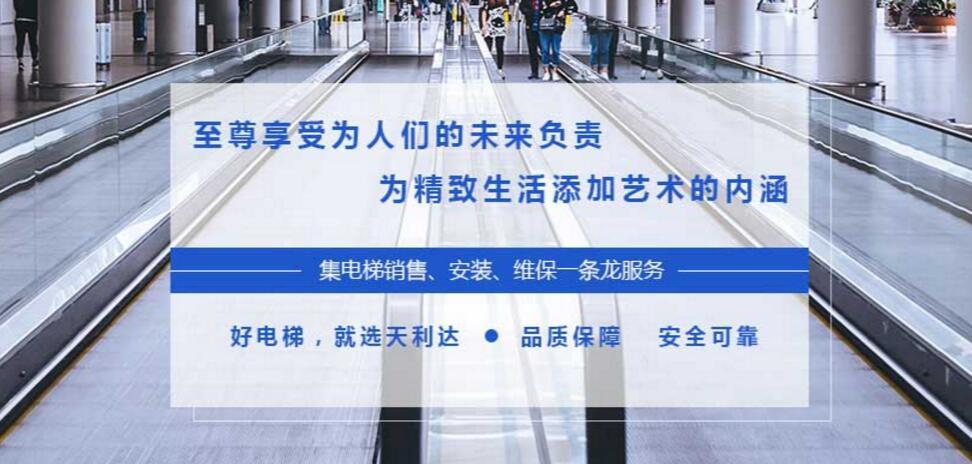 四川天利达电梯有限公司