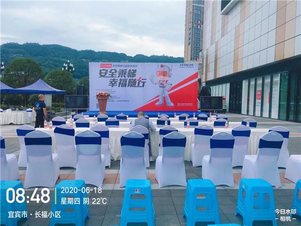 """我公司和日立电梯(中国)有限公司自贡分公司联合承办的""""安全乘梯公益教育活动"""""""