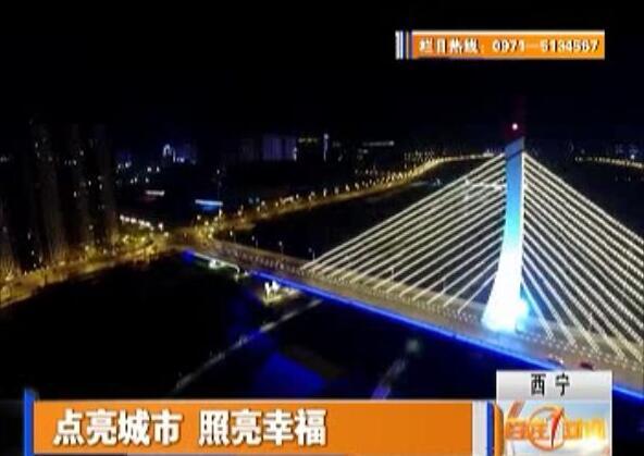 西宁城市净化亮化