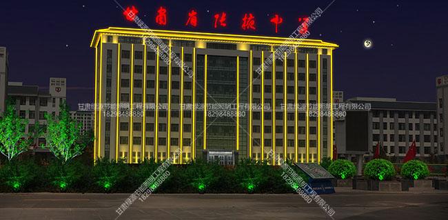 张掖中学楼宇亮化