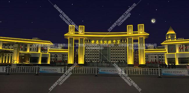 张掖中学楼体亮化