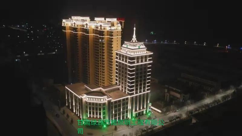 绿源照明亮化工程案例:平凉楼宇亮化