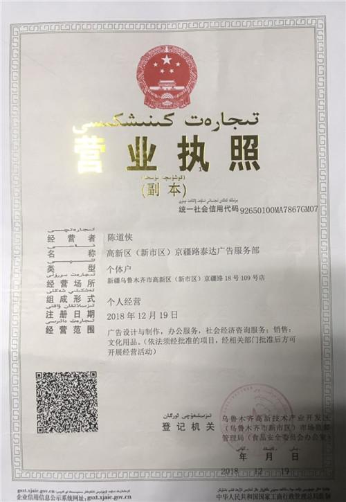 高新区(新市区)京疆路泰达广告服务部营业执照