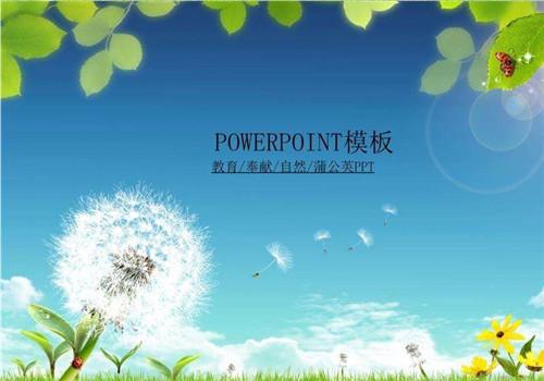 PPT幻灯片
