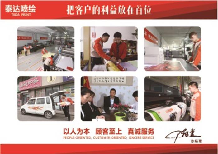 高新区(新市区)京疆路泰达广告服务部