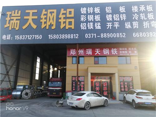 郑州瑞天钢铁有限公司